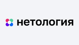 Нетология – университет интернет-профессий