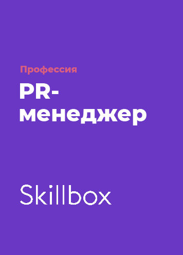 Профессия PR-менеджер