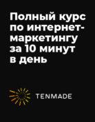 Tenmade «Полный курс по интернет-маркетингу за 10 минут в день от Tenmade»