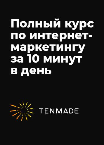 Полный курс по интернет-маркетингу за 10 минут в день от Tenmade