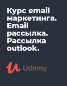 Udemy «Курс email маркетинга. Email рассылка. Рассылка outlook.»