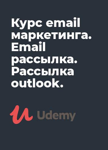 Курс email маркетинга. Email рассылка. Рассылка outlook.