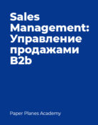 Paper Planes Academy «Sales Management Управление продажами b2b»