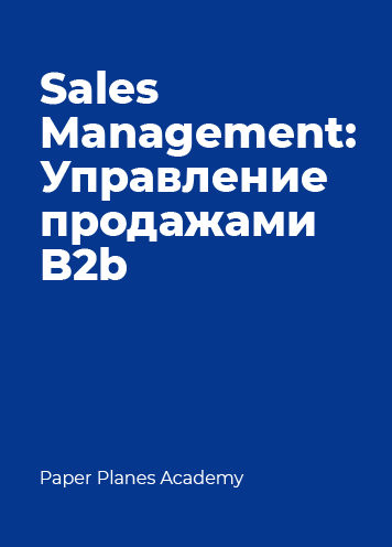 Sales Management Управление продажами b2b