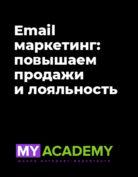 MyAcademy «Email маркетинг: повышаем продажи и лояльность»