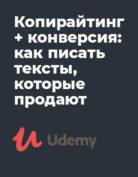 Udemy «Копирайтинг + конверсия: как писать тексты, которые продают»