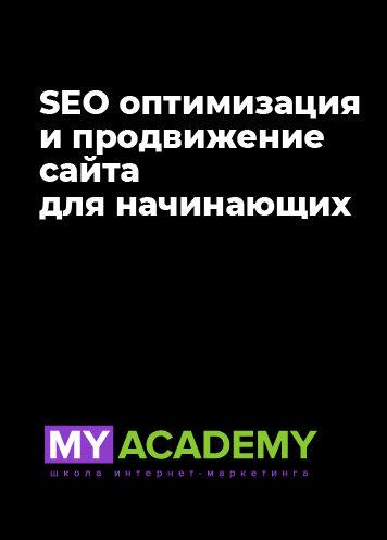SEO оптимизация и продвижение сайта для начинающих