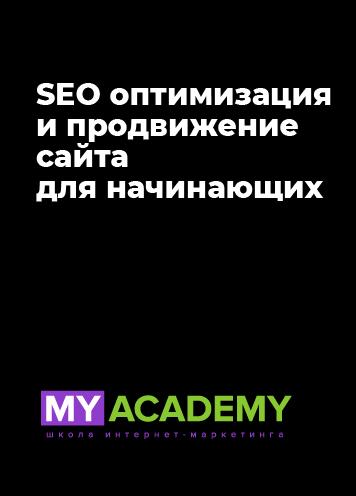 Курсы оптимизация и продвижение сайта кому нужна интернет реклама