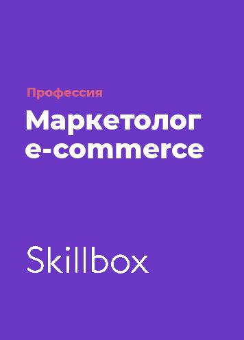Профессия Маркетолог e-commerce