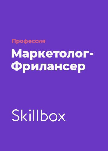 Профессия маркетолог-фрилансер