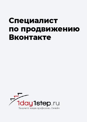 SMM-специалист ВКонтакте
