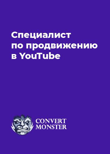 Специалист по продвижению в YouTube