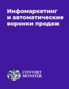 Convert Monster «Инфомаркетинг и автоматические воронки продаж»
