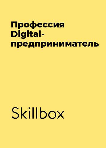 Профессия Digital-предприниматель