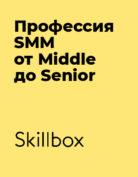 Skillbox «Профессия SMM от Middle до Senior»