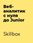 Skillbox «Веб-аналитик с нуля до Junior»