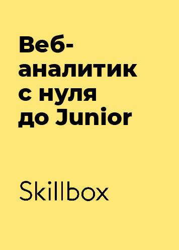 Веб-аналитик с нуля до Junior