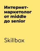Skillbox «Профессия Интернет-маркетолог от middle до senior»