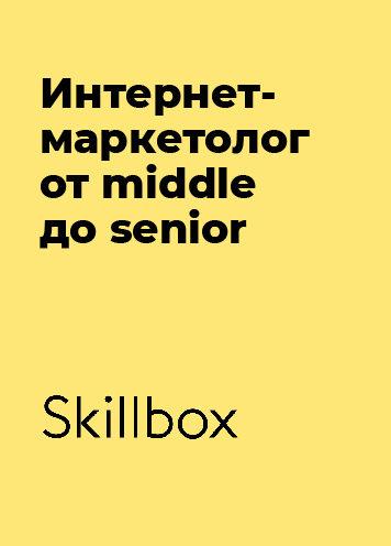 Профессия Интернет-маркетолог от middle до senior
