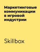 Skillbox «Профессия Маркетинговые коммуникации в игровой индустрии»