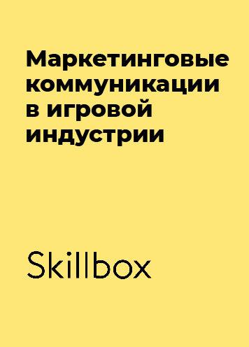 Профессия Маркетинговые коммуникации в игровой индустрии