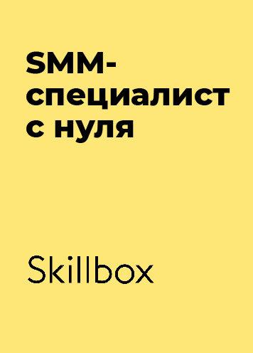 SMM-специалист с нуля