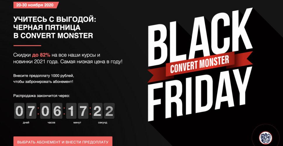 black friday_convert monster