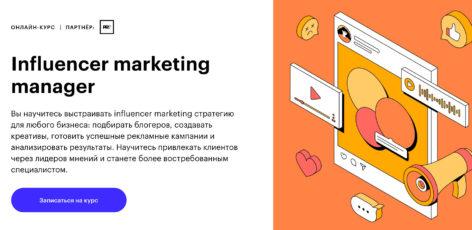 influencer marketing skillbox