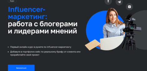 netology influencer marketing