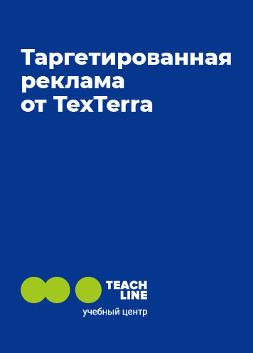 Таргетированная реклама от TexTerra