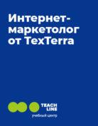 TeachLine «Интернет-маркетолог от TexTerra»