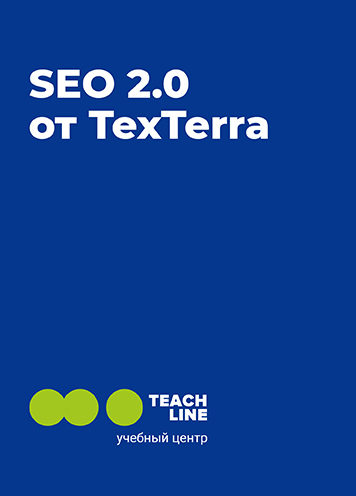 SEO 2.0 от TexTerra