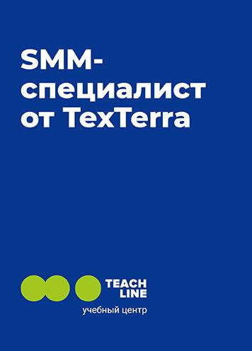 SMM-специалист от TexTerra