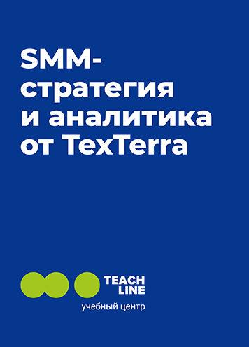 SMM-стратегия и аналитика от TexTerra