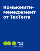 TeachLine «Комьюнити-менеджмент от TexTerra»